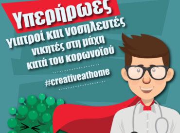 Διαγωνισμός Ζωγραφικής CREATIVEATHOME